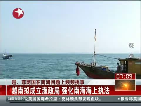 【高清】中越南海问题再起波澜