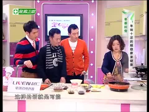 《美味人生》 20130126 蔻蔻老师带来超级家宴菜枣香排骨