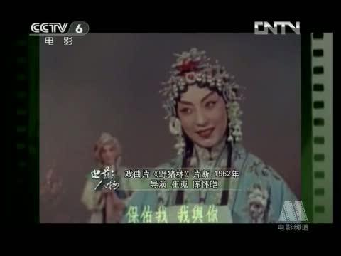 《电影人物》 20130419 戏曲与电影的翻译家 陈怀皑