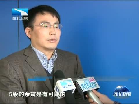 ——省地震局:恩施地区有明显震感 暂无人员伤亡报告 20130420