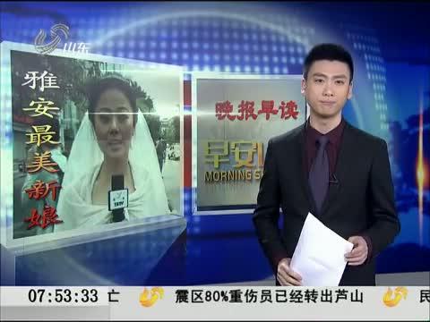 雅安最美新娘-新娘记者 放下婚礼 路边采访 受网友称赞