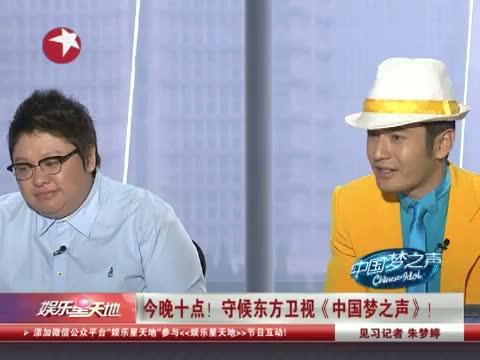 [娱乐星天地]今晚十点!守候东方卫视《中国梦之声》! 20130519