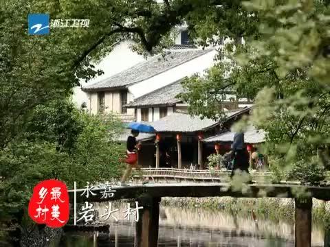 [浙江新闻联播]特别策划:到最美乡村 寻找最美风景 20130610
