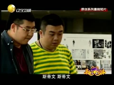 杨大鹏明星笑作剧《遥控飞机》