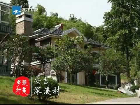 [浙江新闻联播]特别策划 到最美乡村 寻找最美风景 20130704