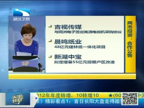 [天生我财]同洲电子:与吉视传媒签采购协议,有积极影响 20130802