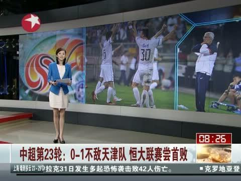 广州/[中超]第23轮 天津泰达VS广州恒大 下半场