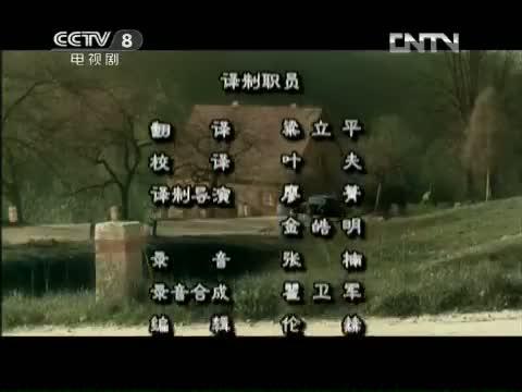 《春天的十七个瞬间》 片尾曲