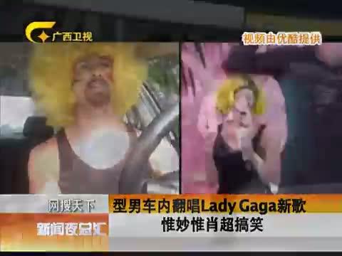"""XM专题策划_车窗内的""""Lady Gaga"""" 00:00:58"""