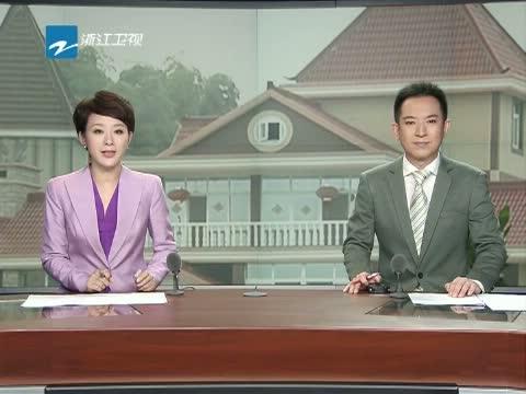 [浙江新闻联播]特别策划 到最美乡村 寻找最美风景 20130914