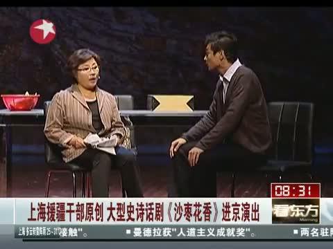 上海援疆干部原创大型史诗话剧《沙枣花香》进京演出