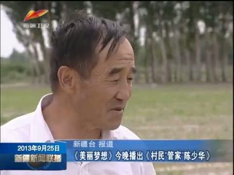 """[新疆新闻联播]《美丽梦想》今晚播出《村民""""管家""""陈少华》"""