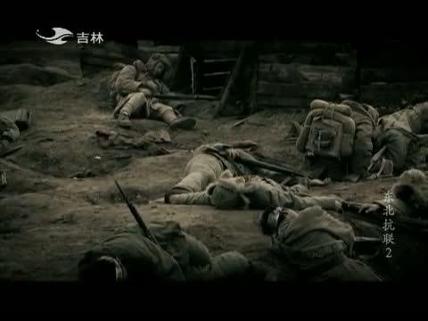 八集 纪录片《东北抗联》 - 吉祥爺J.X - 睡醒的雄獅 A lion has awa