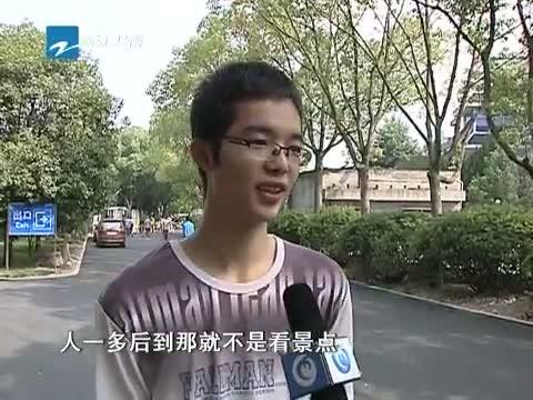 [浙江新闻联播]特别策划:人在旅途 20131001