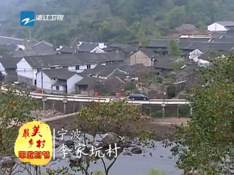 [浙江新闻联播]特别策划:到最美乡村 享受丰收时节 20131005
