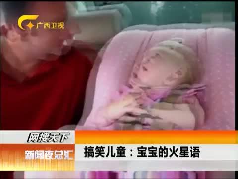 XM专题策划_话唠宝宝的火星语 00:00:45