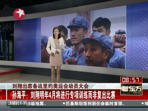 刘翔出席备战里约奥运会动员大会图片
