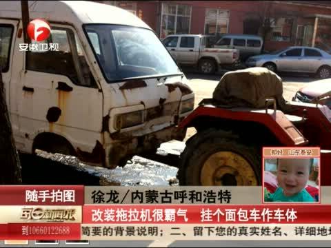 拖拉机改装铲车 雷沃ta554 在线观看 原创视频 爱