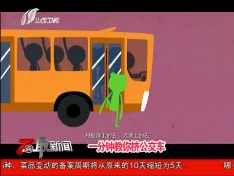 一分钟教你挤公交车