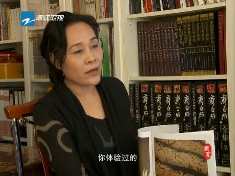 《藏家》 20131130 视觉诗人――曾迎春专访