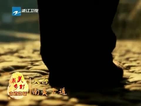 [浙江新闻联播]特别策划 到最美乡村 品古道韵味 20131203