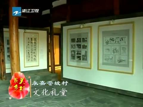 [浙江新闻联播]特别策划:到最美乡村 寻访文化礼堂