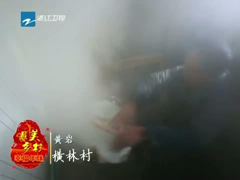 [浙江新闻联播]特别策划:到最美乡村 找幸福年味 黄岩横林村