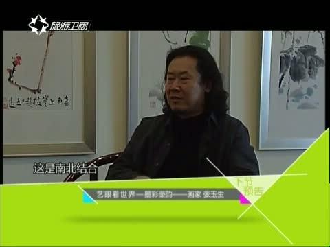 《艺眼看世界》 20140426 墨彩壶韵――画家 张玉生