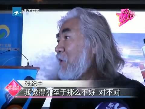 中国网路电视_张纪中_中国网络电视台