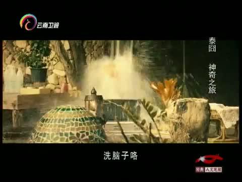 [经典人文地理]泰国泼水节