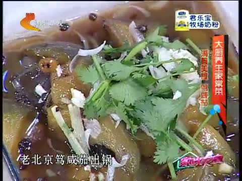 大厨养生家常菜 消暑美食 笃咸茄 00:05:33