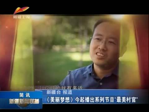"""[新疆新闻联播]《美丽梦想》 今起播出系列节目""""最美村官"""""""