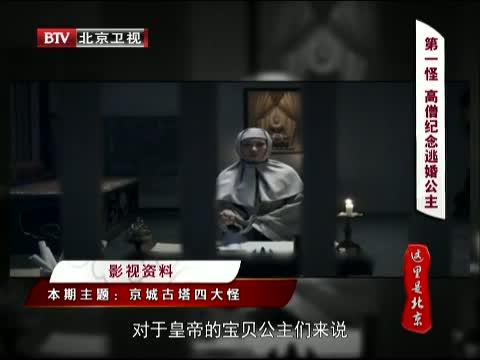 [这里是北京]京城佛塔第一怪 高僧纪念逃婚公主