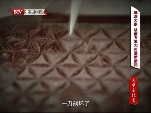 [这里是北京]雕漆大鼎 被废方案为何重新启用