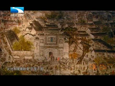 《汉江》 第三集 兴国之本