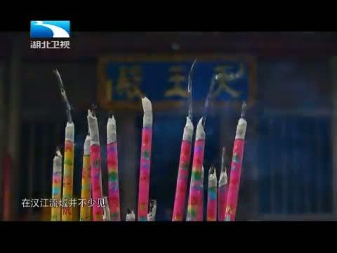 《汉江》 第二集 文明纽带