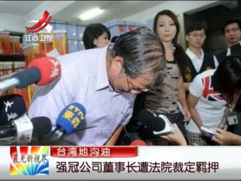 [晨光新视界]台湾地沟油:强冠公司董事长遭法院裁定羁押