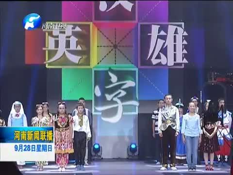 [河南新闻联播]河南电视台《汉字英雄》新疆特别节目 在兵团十三师录制完成 【最新】