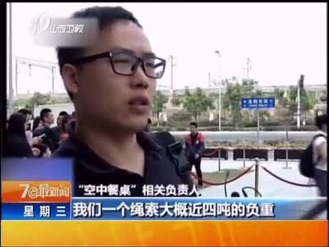 关注-万象:江苏南京:20米高空悬餐厅 居高临下品美食