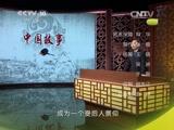 《百家讲坛》 20150127 中国故事·爱国篇 3 霍去病
