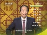 《百家讲坛》 20150207 中国故事·爱国篇 14 戚继光