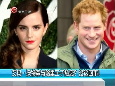 """""""赫敏""""艾玛·沃特森否认与王子热恋"""