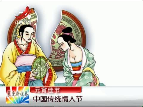元宵佳节 中国传统情人节