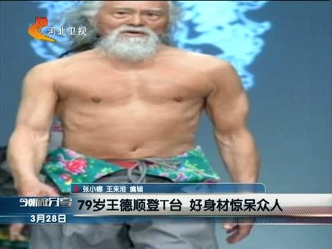[看今朝]79岁王德顺登t台