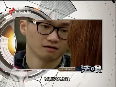 《法眼》 20150328 毁灭恋人