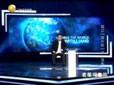 """《老梁观世界》 20150402 莫让""""黑外教""""浑水摸鱼"""