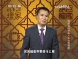 《百家讲坛》 20150404 揭秘清代帝陵 11 孤独的惠陵