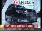 [中国新闻]2015上海国际车展昨起对公众开放