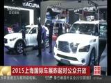 [中国新闻]2015上海国际车展
