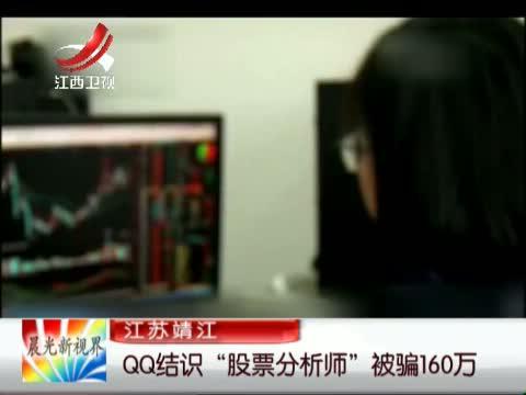 """[晨光新视界]江苏靖江:QQ结识""""股票分析师""""被骗160万"""